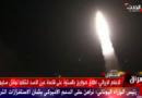 Vídeo mostra lançamento de mísseis em contra-ataque iraniano